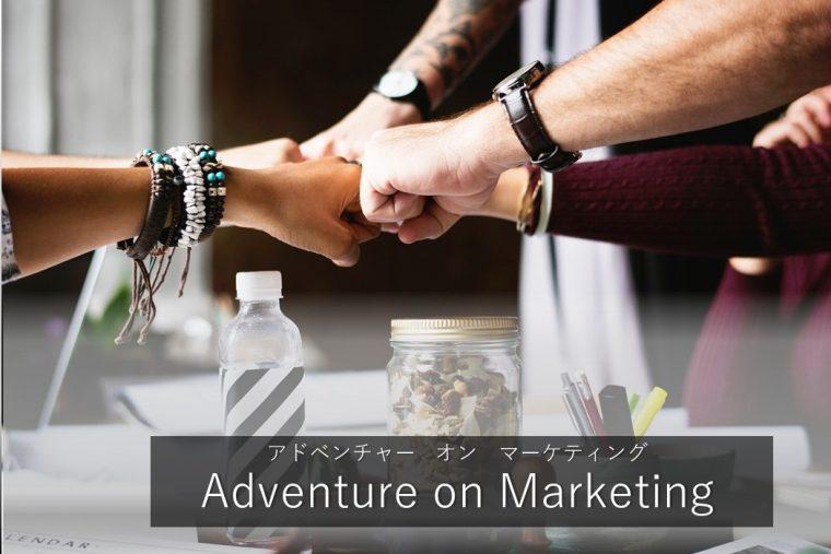 Adventure on Marketing マーケティングの冒険