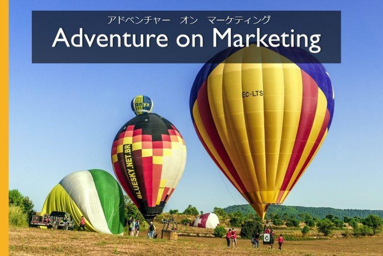 Adventure on Marketing(マーケティングの冒険)