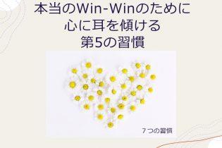 本当のWin-Winのために心に耳を傾ける第5の習慣(7つの習慣)