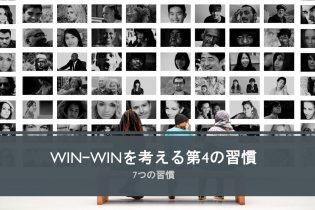 Win-Winを考える第4の習慣(7つの習慣)